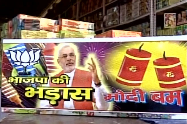 Sources said that such firecrackers are especially a hit in Allahabad.